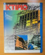 Κτίριο Τεύχος 96 Μάιος 1997