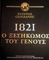 1821 Ο ξεσηκωμός του Γένους