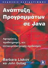 Ανάπτυξη προγραμμάτων σε Java