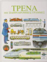 Παράθυρα στον κόσμο: Τρένα και σιδηροδρομικές γραμμές