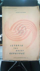 Η ιστορια της νησου Κερκυρας
