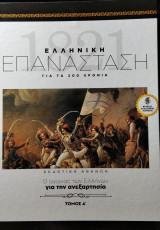 Ελληνική Επανάσταση Ο αγώνας των Ελλήνων για την ανεξαρτησία Τόμος Α'