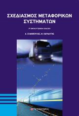 Σχεδιασμός Μεταφορικών Συστημάτων, 2η Έκδοση