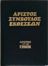 Άριστος σύμβουλος εκθέσεων Δημοτικό (Α,Β,Γ τάξη) 1 τόμος