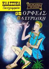 Κλασσικά Εικονογραφημένα #1099 - Ορφέας και Ευρυδίκη