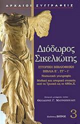 Διόδωρος Σικελιώτης βιβλία Ε΄,Ι΄,ΣΤ΄