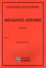 Μελωδικές ασκήσεις (solfege) τεύχος τέταρτο
