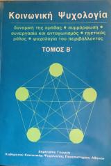 Κοινωνική ψυχολογία - Τόμος Β΄- δυναμική της ομάδας, συμμόρφωση, συνεργασία και ανταγωνισμός, ηγετικός ρόλος, ψυχολογία του περιβάλλοντος