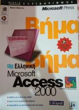 Ελληνική Microsoft Access 2000 - Βήμα Βήμα
