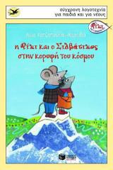 Η Ρίκι κι ο Σιλβάτικος στην κορυφή του κόσμου