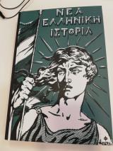 Νέα ελληνική ιστορία Δημοτικού 1926 ανατύπωση