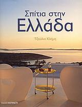 Σπίτια στην Ελλάδα
