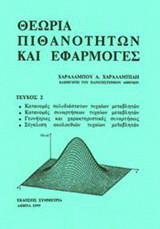 Θεωρία πιθανοτήτων και εφαρμογές ΙΙ