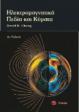 Ηλεκτρομαγνητικά Πεδία και Κύματα, 2η έκδοση