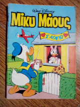 Μίκυ Μάους 957