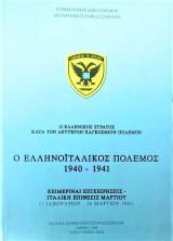 Ελληνοιταλικός πόλεμος-Χειμεριναί επιχειρήσεις Μαρτίου 1941