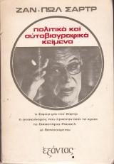 Πολιτικά και αυτοβιογραφικά κείμενα