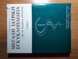 Μεγάλη Ιατρική Εγκυκλοπαίδεια
