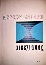 Σικελιανός - Κριτική Μελέτη [Π. Λ. Ε., 1968]
