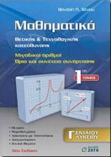 Μαθηματικά Γ΄ Ενιαίου Λυκείου Τόμος 1 Θετικής & Τεχνολογικής Κατεύθυνσης