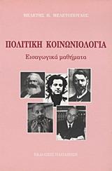 Πολιτική κοινωνιολογία