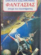 Ανθολογία επιστημονικής φαντασίας-όπερα του διαστήματος
