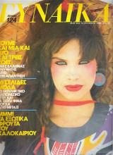 Περιοδικό Γυναίκα τεύχος 874