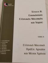 Τέχνες 2:Επισκόπηση Ελληνικής Μουσικής και Χορού_Ελπ 40/Β