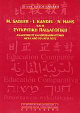 M. Sadler, I. Kandel, N. Hans και η συγκριτική παιδαγωγική