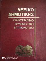 Λεξικό Δημοτικής Ορθογραφικό Ερμηνευτικό Ετυμολογικό