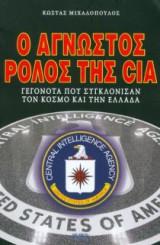 Ο άγνωστος ρόλος της CIA