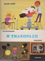 Η τηλεόραση - Εγκυκλοπαίδεια Τηλεόραση