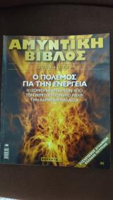 Αμυντική Βίβλος 2008-2009