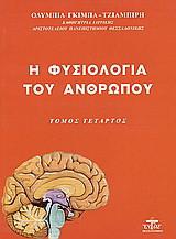 Η φυσιολογία του ανθρώπου (Τομ.Δ')