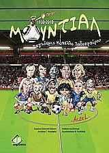Μουντιάλ 1930-2010