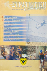 Στρατιωτική Επιθεώρηση Μαϊ - Ιουν 2004