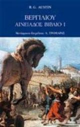 Βεργιλίου Αινειάδος βιβλίο I