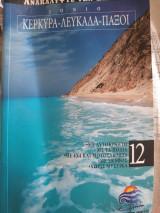 Ανακαλύψτε την Ελλάδα -Κέρκυρα- Λευκάδα-Παξοί