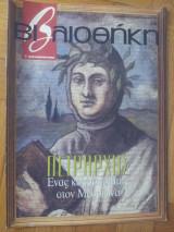 Βιβλιοθήκη - Πετράρχης, Τεύχος 540