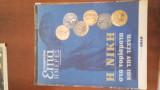 Η νίκη στα νομίσματα και την τέχνη Επτά Ημέρες
