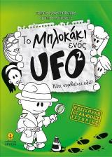 Το μπλοκάκι ενός UFO: Κάτι συμβαίνει εδώ!