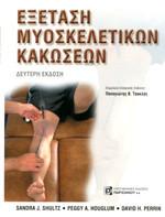 Εξεταση μυοσκελετικων κακωσεων