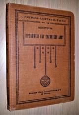 Προλήψεις του Ελληνικού Λαού και Ερμηνεία Αυτών (1931)