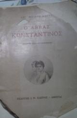 Αββάς Κωνσταντίνος