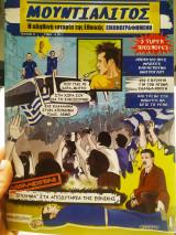 Μουντιαλιτος τεύχος 2