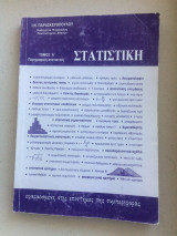 Στατιστική (Τόμος Α') Ι.Ν.Παρασκευόπουλου