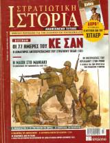 Στρατιωτική ιστορία τεύχος 115