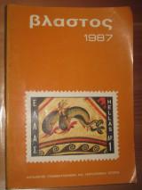 Βλαστος 1987