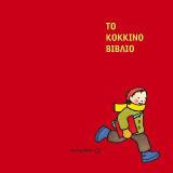Το κόκκινο βιβλίο