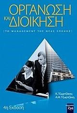 Οργάνωση και διοίκηση - Το Μanagement της νέας εποχής
